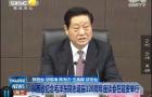 陕西省纪念毛泽东同志诞辰120周年座谈会延安举行