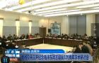 陕西省召开纪念毛泽东同志诞辰120周年研讨会