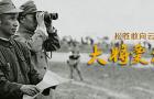 1960年毛泽东向粟裕坦白:58年的事不怪我