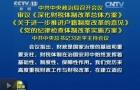 中共中央政治局召开会议审议《深化财税体制改革总体方案》