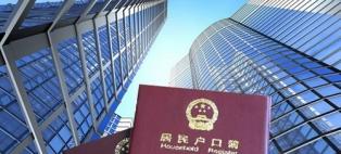 涨知识:新中国户籍制度变迁详解
