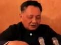 邓小平在十一届三中全会上的讲话