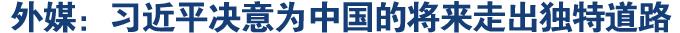外媒:习近平决意为中国的将来走出独特道路