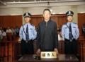 刘铁男涉嫌受贿案一审开庭