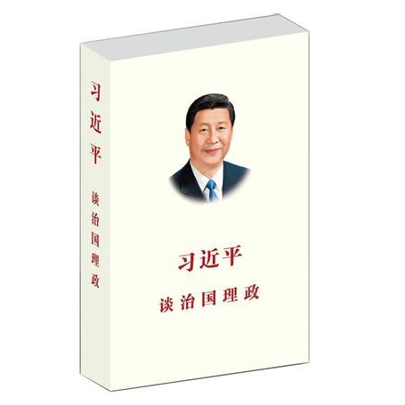 习近平治国理政