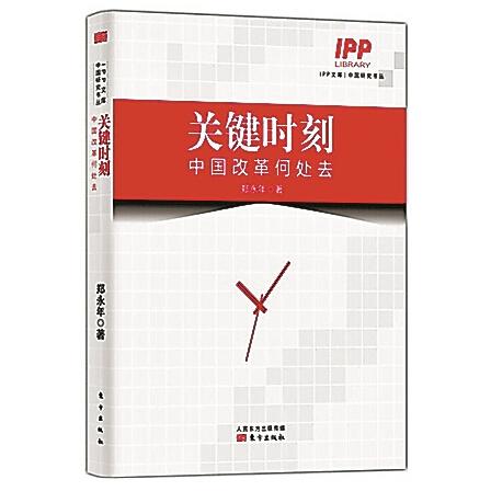 中国改革何处去