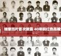 40年前红色高棉大屠杀