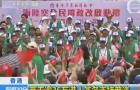 香港:两天逾36万港人签名支持普选