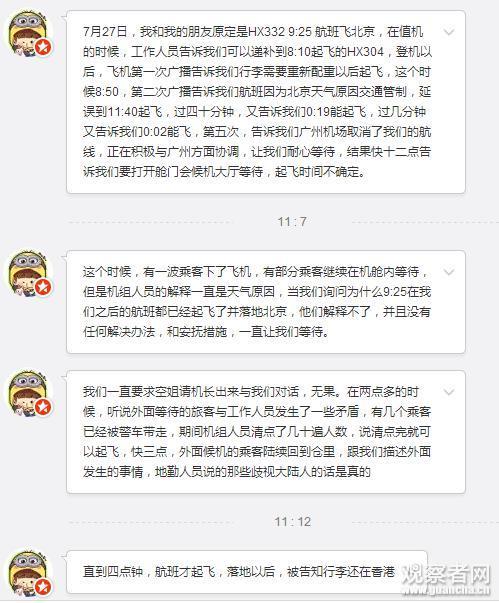 延误打伤香港航空地勤