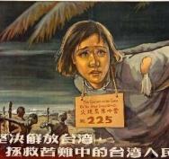 政治宣传画上的台湾问题