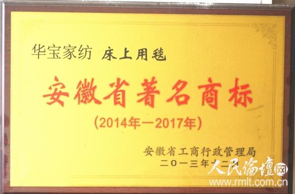 """""""华宝家纺""""商标被评为安徽省着名商标。记者 吴礼明 摄"""