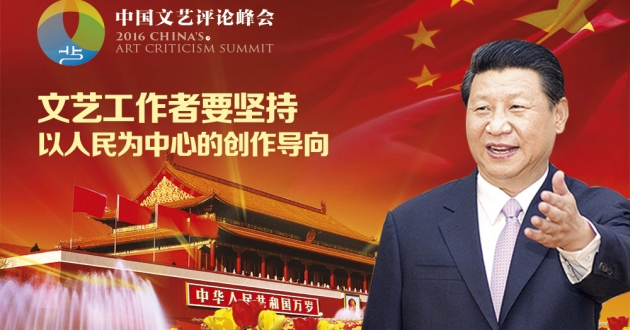 2016中国文艺评论峰会大型专题