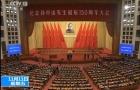 习近平出席纪念孙中山诞辰150周年大会并发表重要讲话