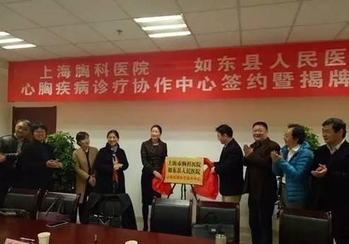 如东县人民医院与上海市胸科医院建立心胸疾病诊疗协作中心