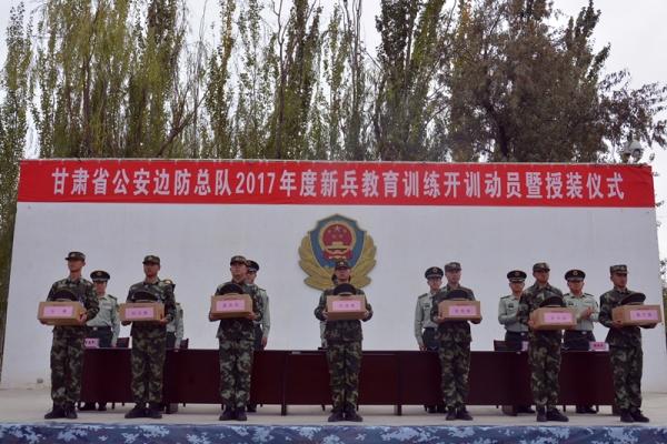 武警甘肃边防总队新兵授装仪式在总队训练基地隆重举行