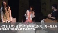 经典话剧《芳心之罪》全男版第二轮首演开启 导演谈创作理念