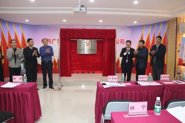 广东健翔医院管理集团党委揭牌仪式