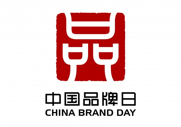 中国品牌日标识发布