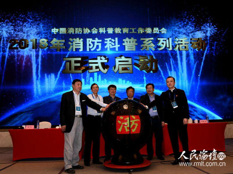中国消防协会科普委2018年系列活动启动与研讨会在皖召开