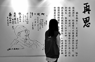 """2016年10月17日,观众在上海图书馆参观""""讲真话——纪念《随想录》创作完成三十周年图片文献展""""。而文艺评论最基本的要求,也就是巴金所提倡的""""讲真话""""。视觉中国 光明图片"""
