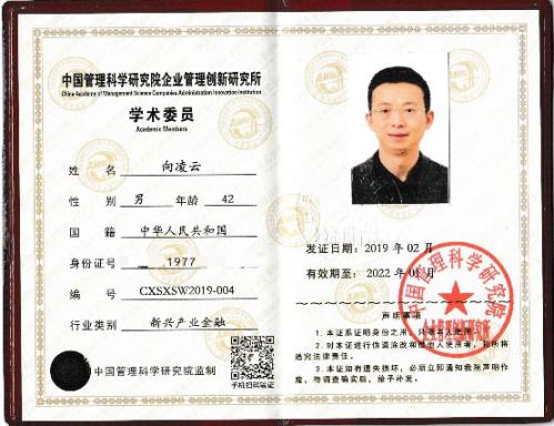 向凌云同志增选为中国管理科学研究院学术委员