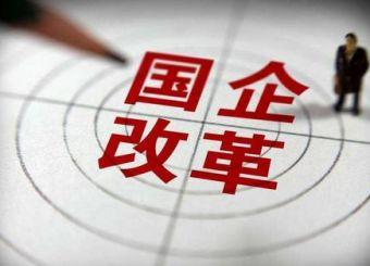 深化国企改革 促进国家治理能力现代化