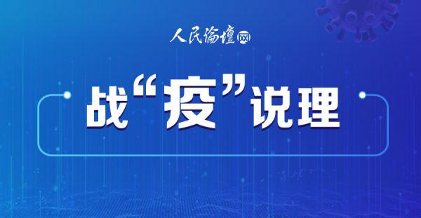 """【战""""疫""""说理】统筹线上线下:乡村疫情防控的成功探索"""