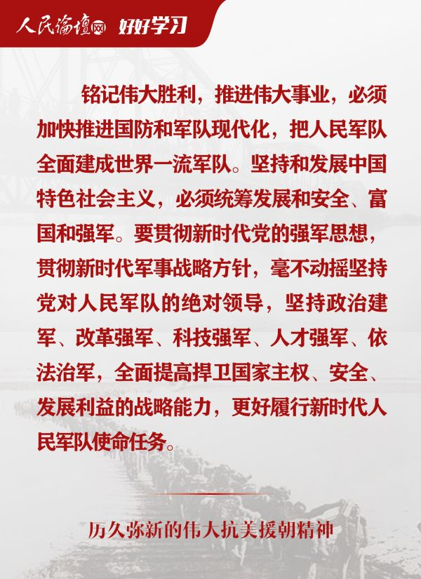 《【恒达平台官网注册】图解| 历久弥新的伟大抗美援朝精神》