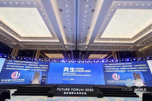 杭州市萧山区环亚数字经济研究院在浙江成立并发布长三角数字经济
