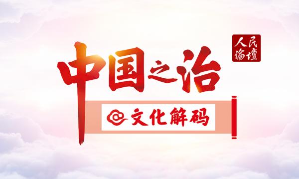 【中國之治@文化解碼】以人民為中心:中國共產黨執政價值取向與治國理政旨歸的統一