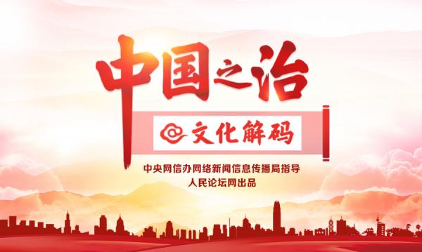 【中國之治@文化解碼】新時代治國理政實踐體現以人民為中心的發展思想