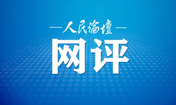 人民论坛网评 | 锻造乡村振兴铁军队伍