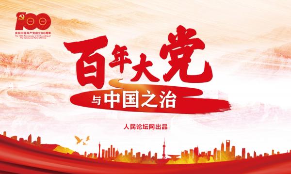 【百年大党与中国之治】中国共产党百年反腐历史与回顾