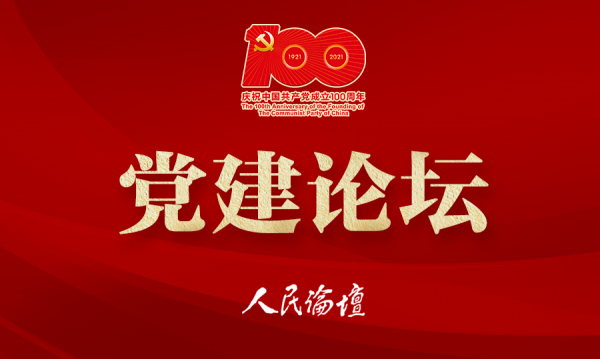 党建论坛(加100logo)