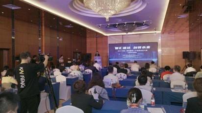 2021中国•潍坊国际人才创新创业大赛北部赛区选拔赛在中关村软件园成功举办