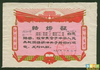 革命年代奇特的结婚证